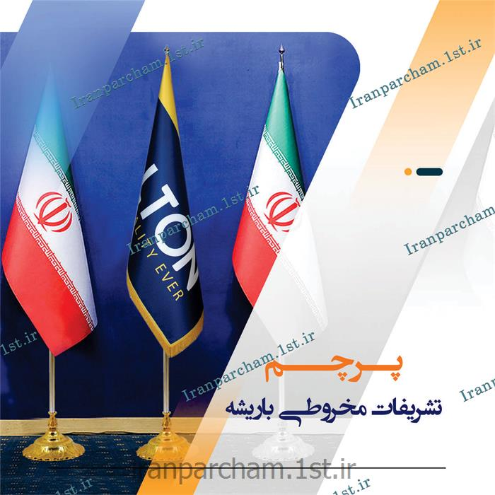 پرچم تشریفات ساتن چاپ دیجیتال04