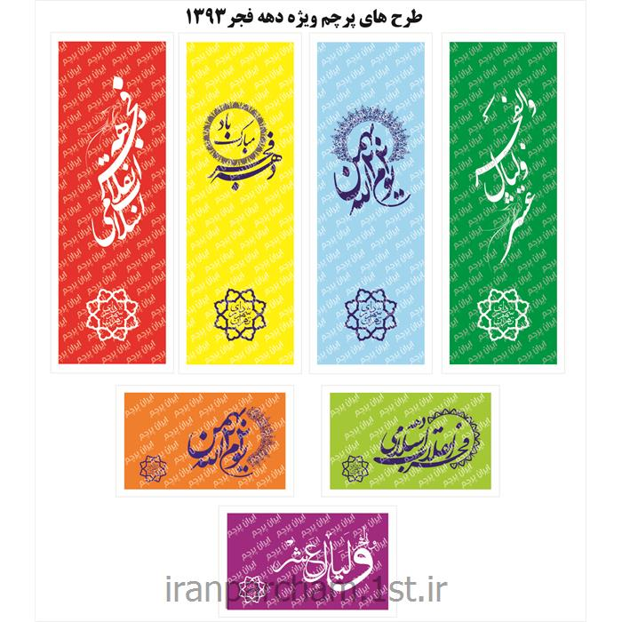 پرچم ساتن اهتزاز دهه فجر و 22 بهمن