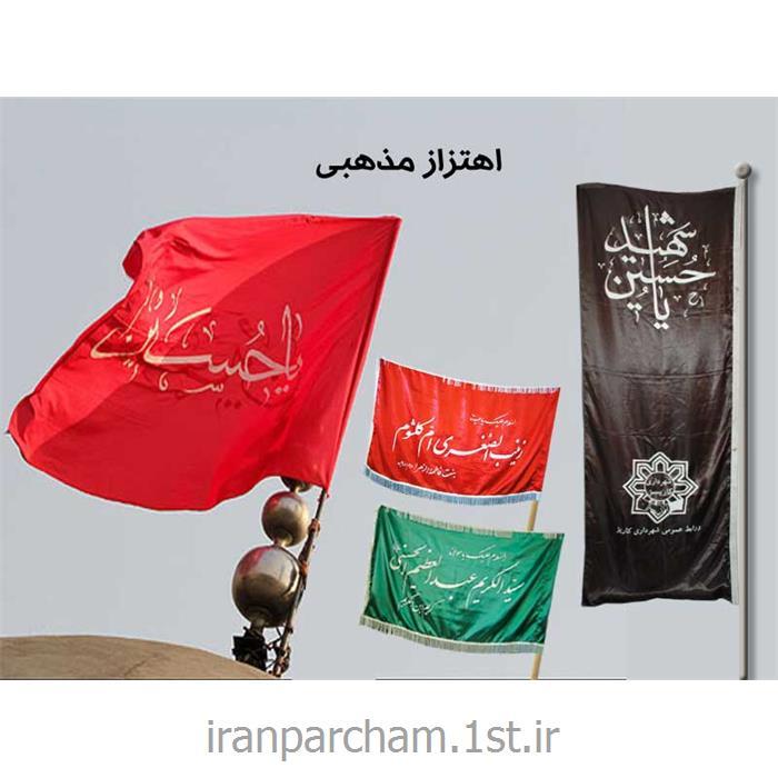 پرچم اهتزاز مذهبی 60