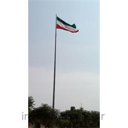 میله پرچم اهتزار