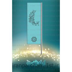 پرچم اهتزاز ساتن عمودی نوروز 05