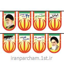 پرچم ریسه ساتن دهه فجر و 22 بهمن02