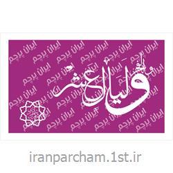 پرچم ساتن اهتزاز دهه فجر و 22 بهمن 05