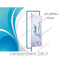 پرچم اهتزاز ساتن تبلیغاتی62