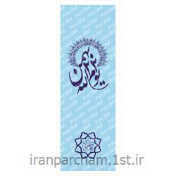 پرچم ساتن اهتزاز دهه فجر و 22بهمن 03