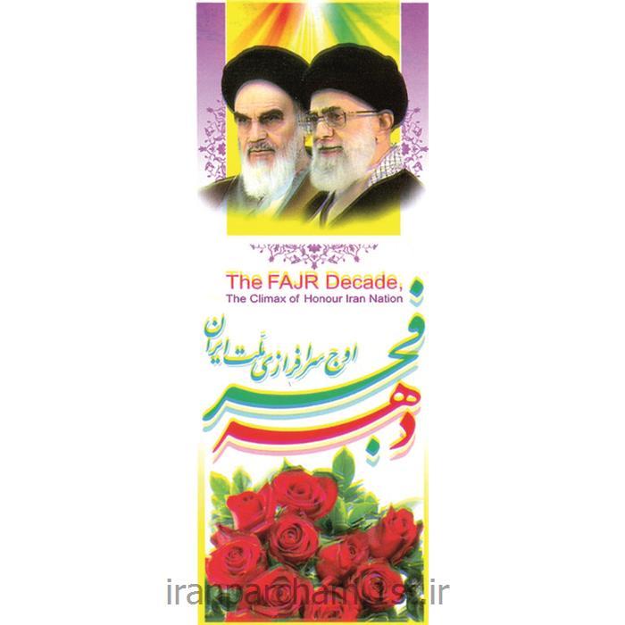 پلاکارد فلامنت دهه فجر و22 بهمن 03