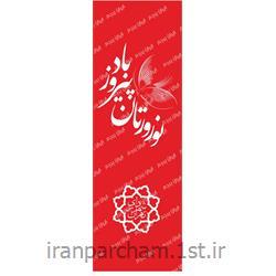 پرچم اهتزازنوروز ساتن عمودی 01