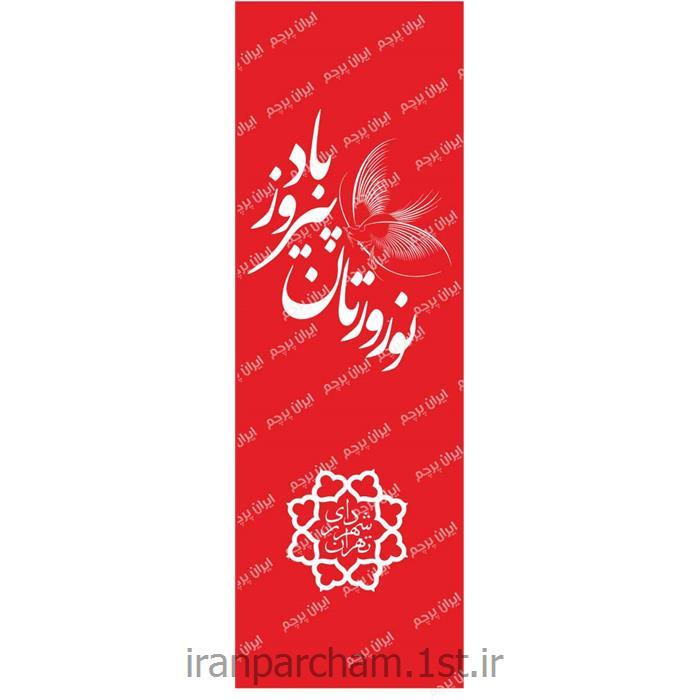 قیمت متری کتیبه پرچم اهتزازنوروز ساتن عمودی 01 از شرکت ایرانیان پرچم پارس