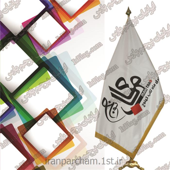 عکس پرچم، بنر و لوازم جانبیپرچم تشریفات تبلیغاتی ساتن درجه یک مدل 57