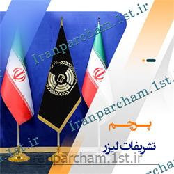 پرچم تشریفات جیر لیزر 001