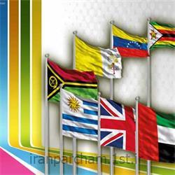 پرچم رومیزی - تشریفاتی - اهتزاز کشورهای خارجی
