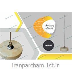 پایه رومیزی سنگی 01