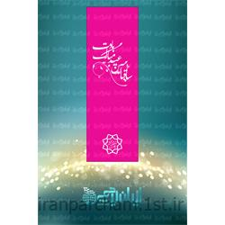 پرچم اهتزاز نوروز ساتن عمودی 07