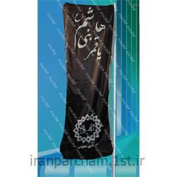 پرچم اهتزاز عمودی و مذهبی 04