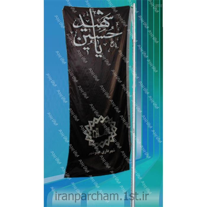 پرچم اهتزاز ساتن عمودی و مذهبی 05