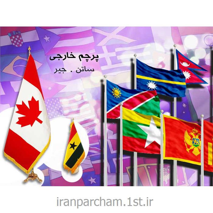 پرچم تشریفات کشورهای خارجی