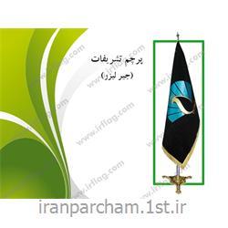 پرچم تشریفات لیزر