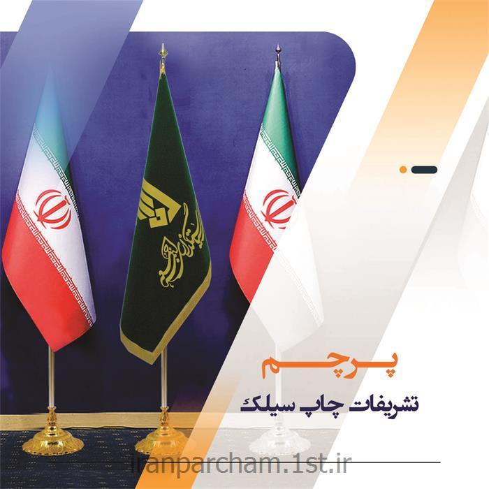پرچم تشریفات جیر چاپ سیلک مدل L6
