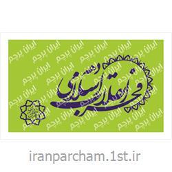 پرچم ساتن اهتزاز دهه فجر و 22 بهمن 07