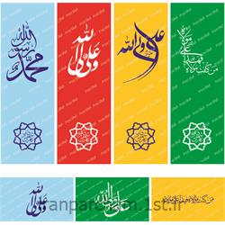 پرچم اهتزاز مذهبی 01