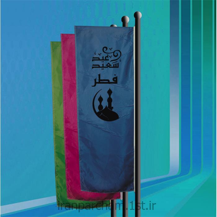 پرچم اهتزاز ویژه عید فطر
