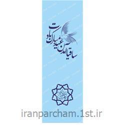 پرچم اهتزاز نوروز ساتن عمودی 02
