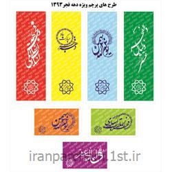 پرچم ساتن اهتزاز دهه فجر و 22 بهمن کد 3