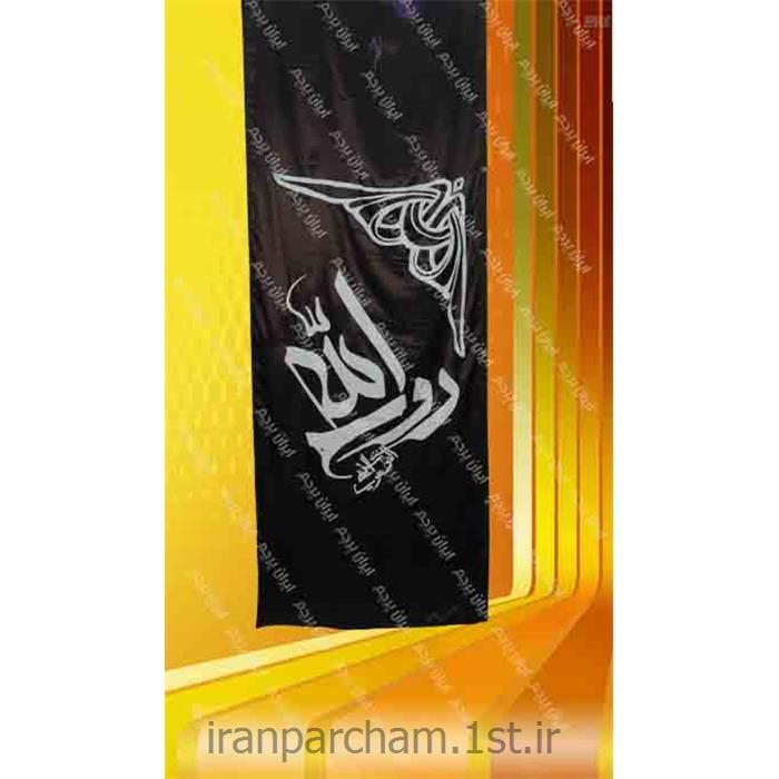پرچم اهتزاز ساتن عمودی ومذهبی 02