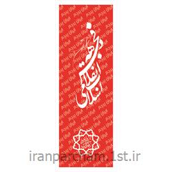 پرچم ساتن اهتزاز دهه فجر و 22 بهمن 01
