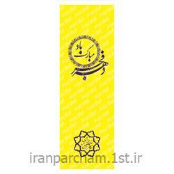 پرچم ساتن اهتزاز دهه فجر و 22 بهمن کد 2