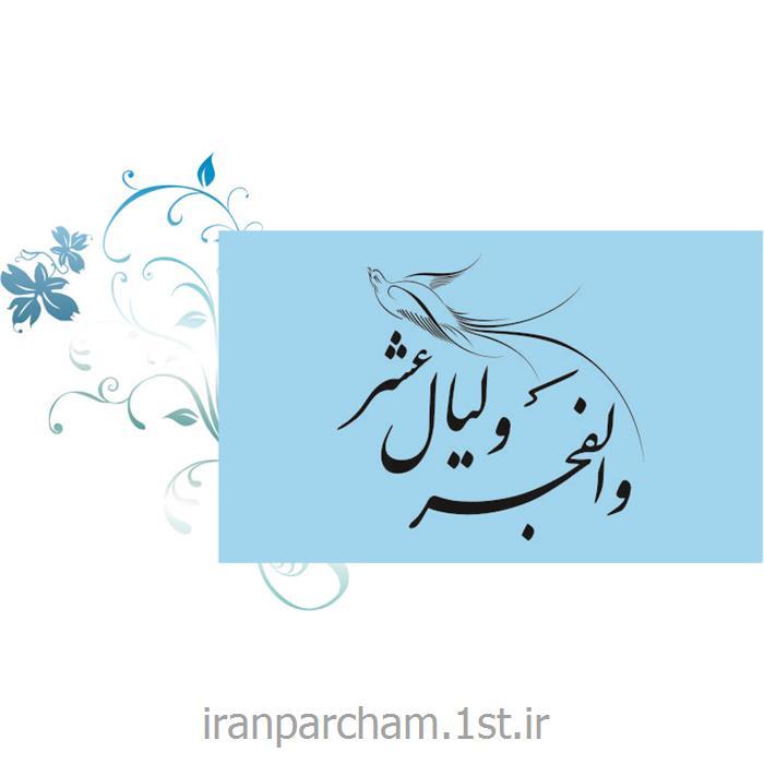 پلاکارد دهه فجر - 22 بهمن
