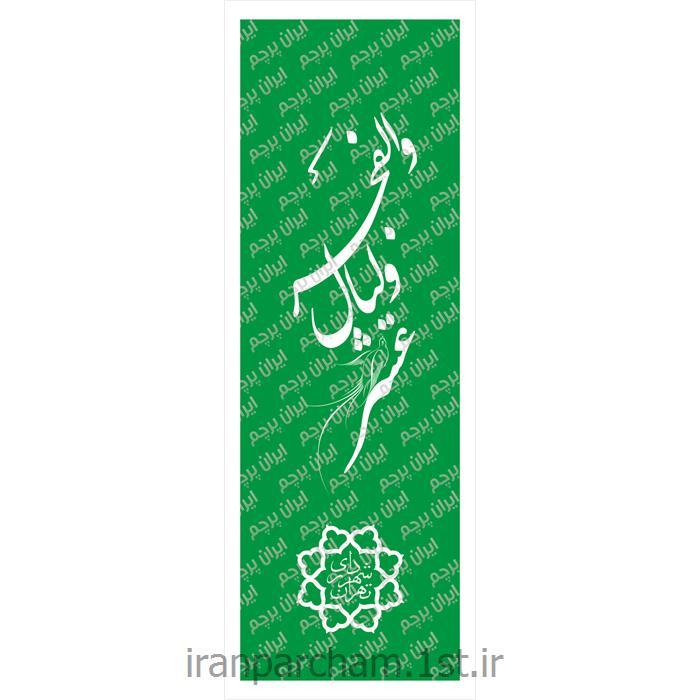 پرچم ساتن اهتزاز دهه فجر و 22 بهمن 04