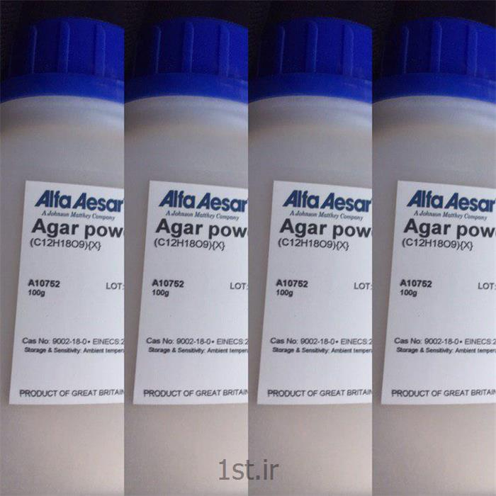 پودر اگار alfa aesar