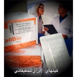 عکس ابزار و تجهیزات دامپزشکیکیت الایزا لیمپوما تحقیقاتی zellbio