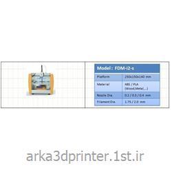 پرینتر سه بعدی ZBOT مدل FDM-I2S
