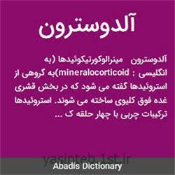 آلدوسترون  ال دی ان
