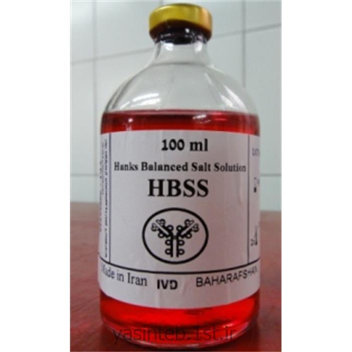 محلول هنکس HBSS  بهارافشان