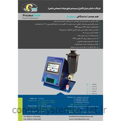 عکس خدمات طراحی تجهیزات اندازه گیری و ابزار دقیقفلیم فتومتر آزمایشگاهی پریسماتک