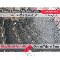 ترمز پله مگاترد MegaTread - کد 16
