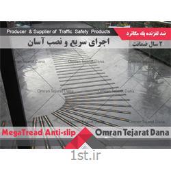 ترمز پله مگاترد MegaTread - کد 17