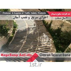 ضد لغزنده رمپ مگارمپ MegaRamp - کد 11