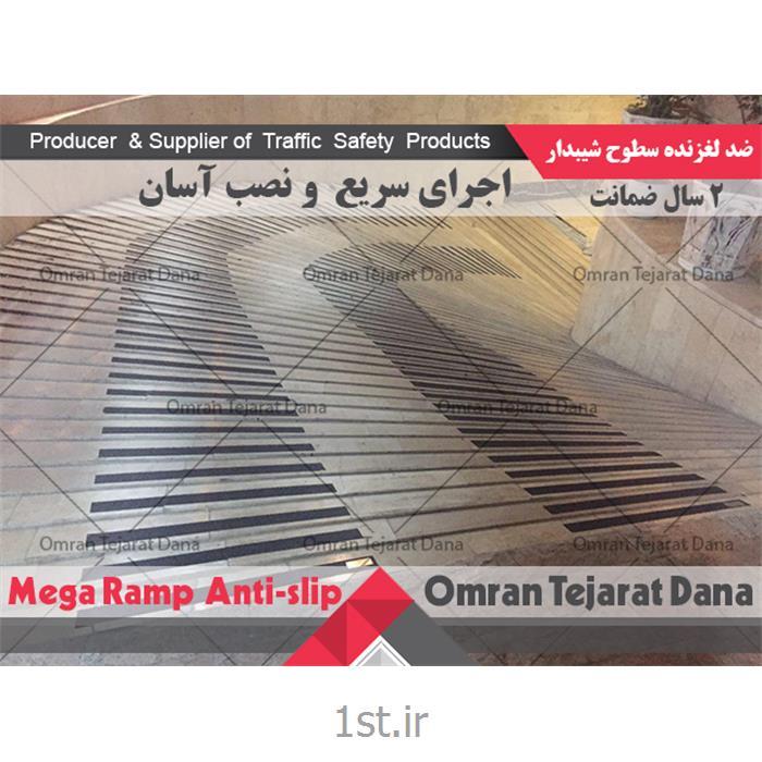 ضد لغزنده رمپ مگارمپ MegaRamp - کد 2