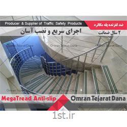 ترمز پله مگاترد MegaTread - کد 7