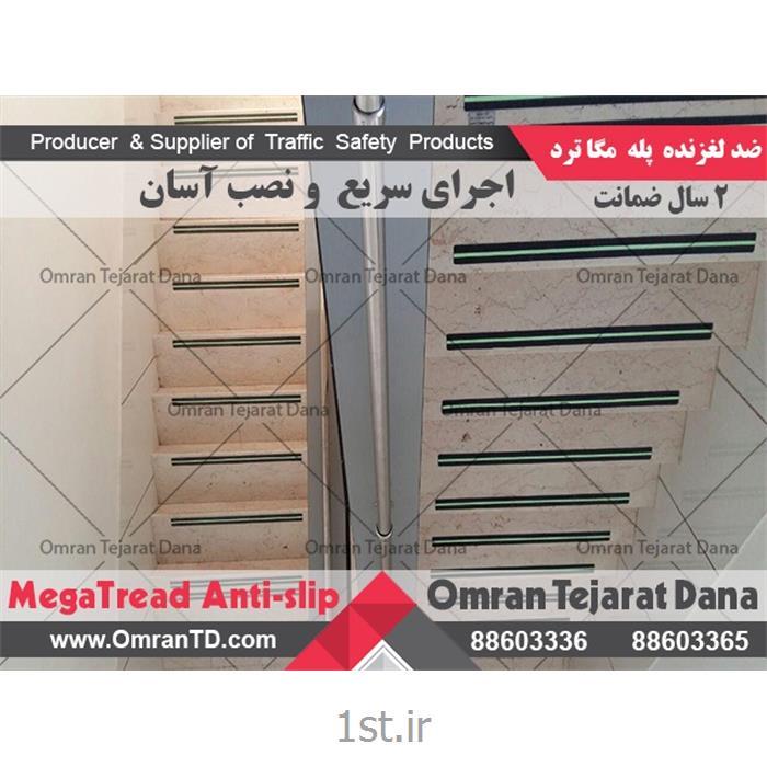 عکس قطعات پلکانترمز پله - مگاترد - کد 101
