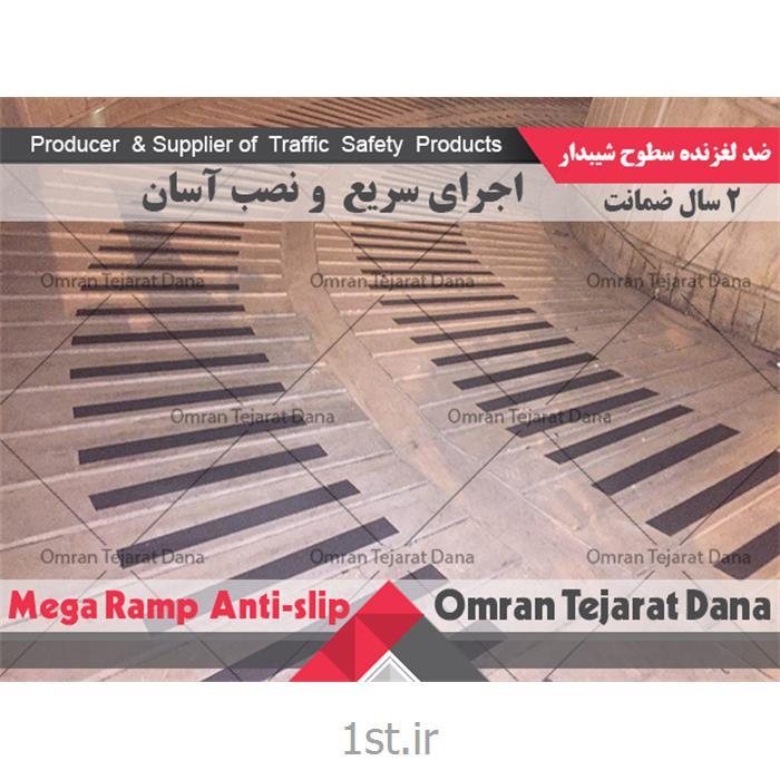 ضد لغزنده رمپ مگارمپ MegaRamp - کد 3