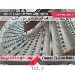 عکس قطعات پلکانترمز پله مگاترد MegaTread - کد 19