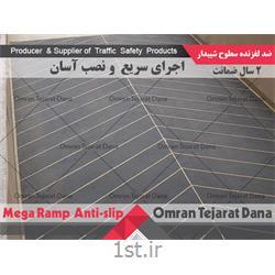 ضد لغزنده رمپ مگارمپ MegaRamp - کد 6
