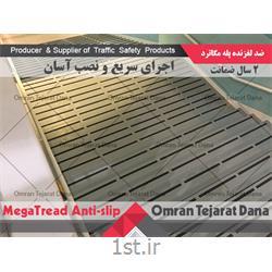 ترمز پله مگاترد MegaTread - کد 2
