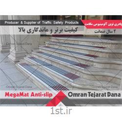 عکس قطعات پلکانپادری آلومینیومی مگامت MegaMat - کد 8