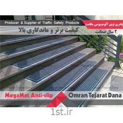 عکس قطعات پلکانپادری آلومینیومی مگامت MegaMat - کد 1